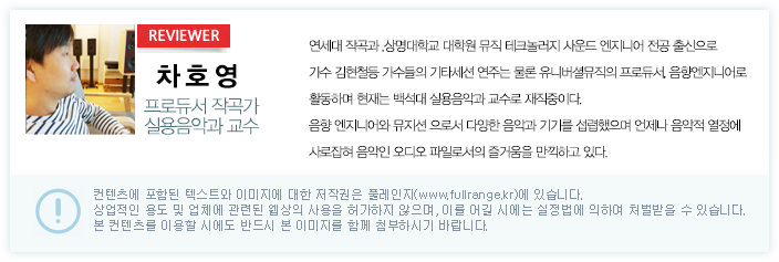 리뷰어 - 차호영