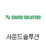 사운드솔루션