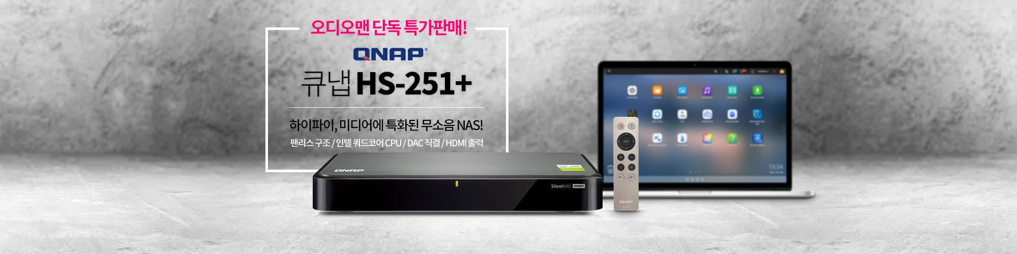 큐냅 HS-251+ 단독판매