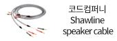 코드컴퍼니 샤라인 스피커 케이블